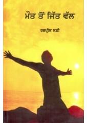 Mauot Ton Jit Vall - Book By Harpreet Sffi