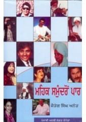 Mehak Sumandron Par - Book By Jaiteg Singh Anant