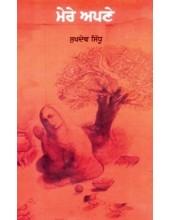 Mere Apne - Book By Sukhdev Sidhu
