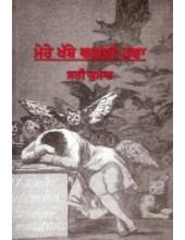 Mere Khabe Vagdi Hava - Book By Sati kumar