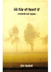 Mere Pind Di Phirni Ton - Book By Preet Sanghreri