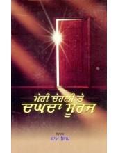 Meri Dehli Te Daghda  Suraj - Book By Sham Singh