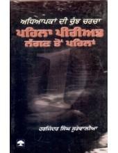 Pahela Period Lagan Ton Pahelan - Book By Harjinder Singh Surewalia