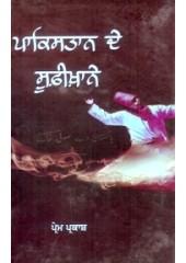 Pakistan De Sufikhane - Book By Prem Parkash