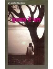 Phursat De Pal - Book By Karnail Singh Komal