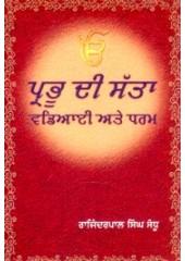 Prabhu Di Satta - Vadiaai Ate Dharam - Book By Rajinder Pal Singh Sandhu