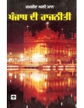 Punjab Di Rajniti : Vibhin Pakh - Book By Dr. Jamshid Ali Khan