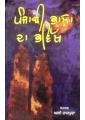 Punjabi Bhasha Da Bhavikh - Book By Ali Rajpura
