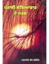 Punjabi Sabhiyachar De Nkash - Book By Paramjit Kaur Sirhind