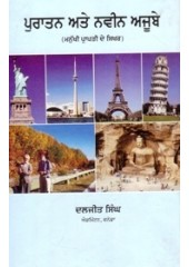 Puratan Ate Naveen Ajoobe - Book By Daljit Singh