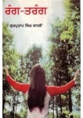 Rang - Tarang - Book By Gurpartap Singh Kahlon