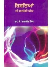 Rishteian Di Satrangi Peengh - Book By Dr. K. Jagjit Singh