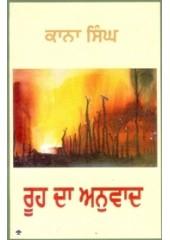 Rooh Da Anuwad - Book By Kaana Singh