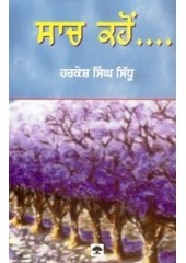 Saach Kahon - Book By Dr. Harkesh Singh Sidhu