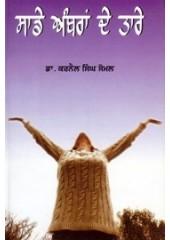 Sade Ambran De Tare - Book By Karnail Singh Somal