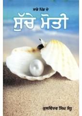 Sade Pind De Suche Moti - Book By Kulwinder Singh Sandhu