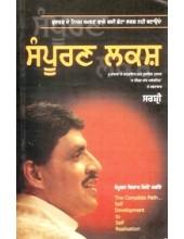Sampurana Lakshya - Book By Sirshree Tejparkhi