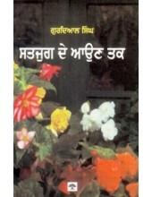 Satjug De Aahun Tak - Book By Gurdial Singh