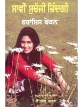 Savee Suchaji Zindagi - Book By Francis Bacon