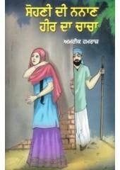 Sohni Di Nanan Heer Da Chacha - Book By Amrik Hamraz