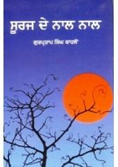 Sooraj De Naal Naal - Book By Gurpartap Singh Kahlon