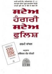 Stay Hungry Stay Foolish - Book By Rashmi Bansal