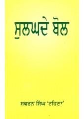 Sulghade Bol - Book By Swaran Singh Tehna