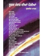 Suraj Mandar Dian Pourian - Book By Surjit Patar