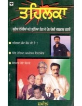 Tehelka - Book By Shameel
