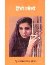 Uchhi Haveli - Book By Pr. Harjinder Singh Bhandohal