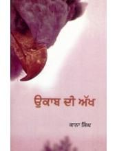 Ukaab Dee Akh - Book By Kana Singh