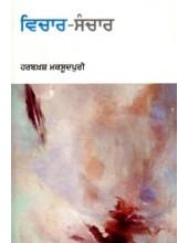 Vichar-Sanchar - Book By Harbakhsh Maqsoodpuri