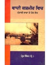 Wadee Kashmir Vich Punjabi Bhasha Te Hor Lekh - Book By Prof. Prem Singh