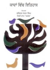 Yaadaan Vich Itihaas - Book By Surinder Mohan Singh, Shri Ram 'Arsh'