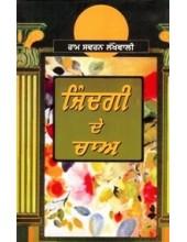 Zindagi De Chaw - Book By Ram Sawaran Lakhewali