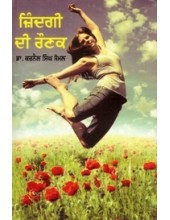 Zindagi Di Raunak - Book By Karnail Singh Somal