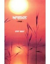 Aagman -  Book By Tara Sharma