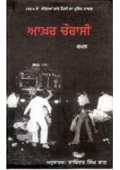 Aakhar Chaurasi - Book By Kamal