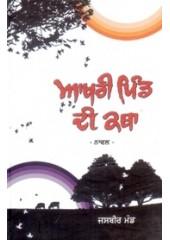 Aakhri Pind Di Katha - Book By Jasbir Mand