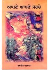 Aapne  Aapne Morche - Book By Balbir Parwana