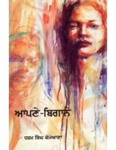 Aapne-Begane - Book By Dharam Singh Kammeyana