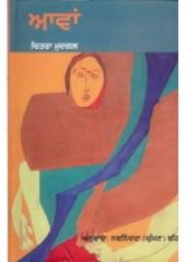 Aavan - Book By Chitra Mudgal