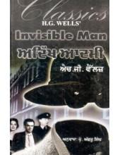Adikh Aadmi - Book By H. G. Wells