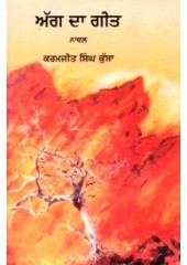 Agg Da Geet - Book By Karamjit Singh Kussa