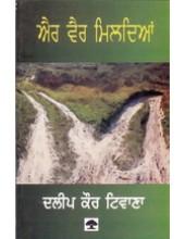 Air Vair Mildian - Book By Dalip Kaur Tiwana