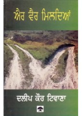 Air Vair Mildian - Book By Dalip Kaur Tiwana