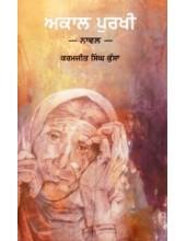 Akal Purkhi - Book By Karamjit Singh Kussa