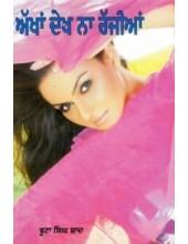 Akhaan Dekh Na Rajjian - Book By Boota Singh Shaad