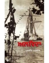 Alvida - Book By Prabhjeet Narwal