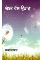 Ambar Vall Udaan - BookBy Balbir Parwana
